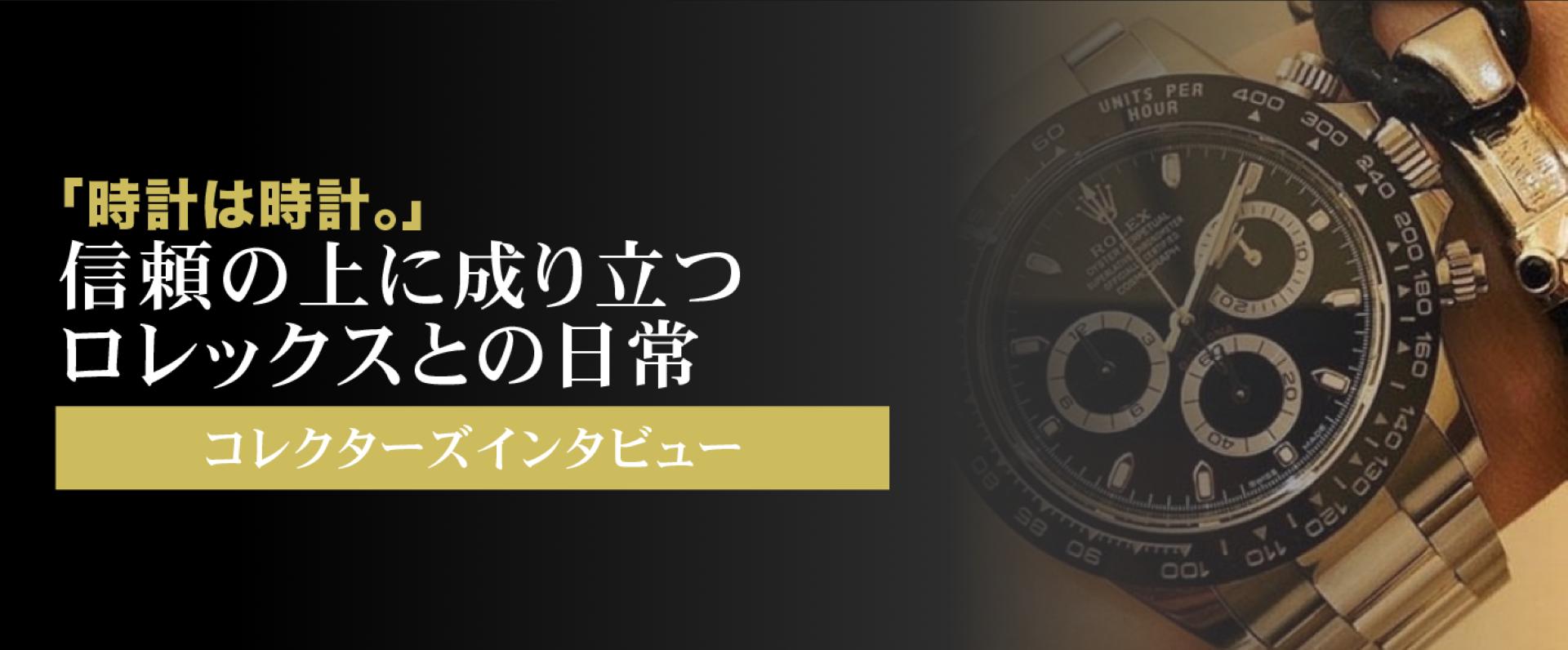 「時計は時計。」信頼の上に成り立つロレックスとの日常