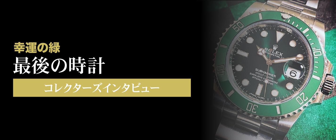 最後の時計